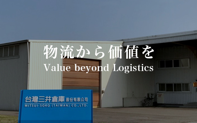 物流から価値を Value beyond Logistics